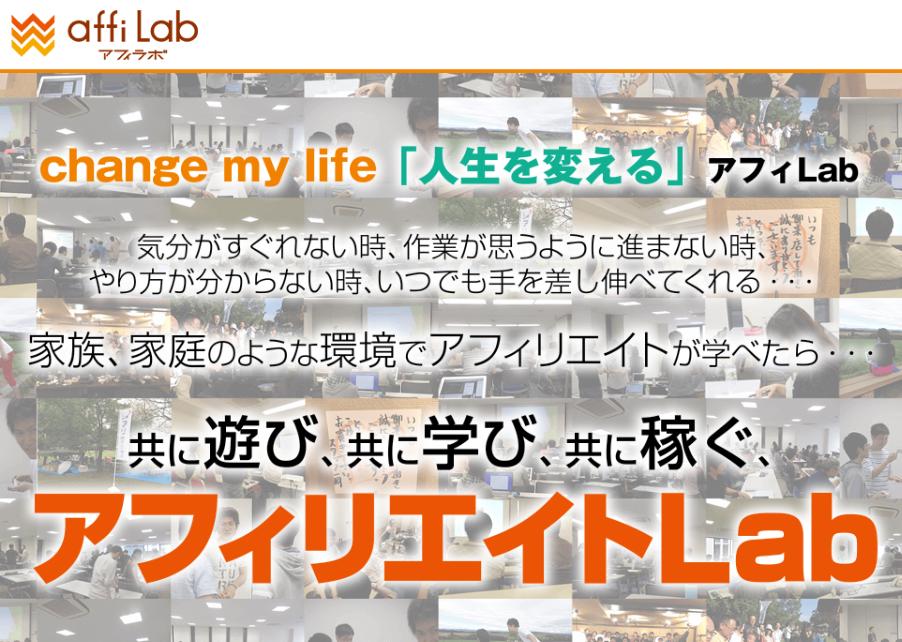 【井口大輝】アフィリエイトlab(アフィラボ)は本当に稼げるのか?